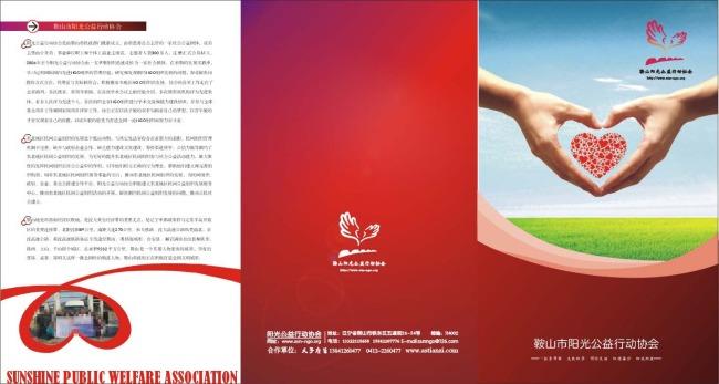 宣传单 折页设计|模板