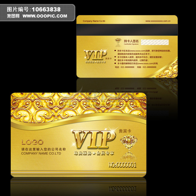 vip贵宾卡模板下载 图片下载