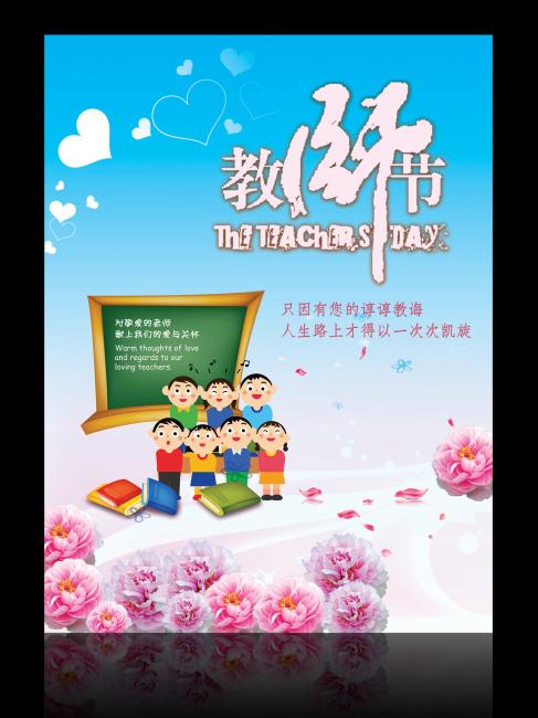 设计高清psd图片下载教师节海报设计 高清psd 感恩蓝色花 学生 儿童