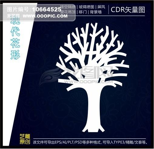 电脑雕刻图树图案 镂空树雕刻图案大全
