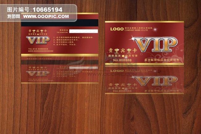 会员卡模板图片下载 高档会员卡模板 公司 个体 商业 企业 科技 电子