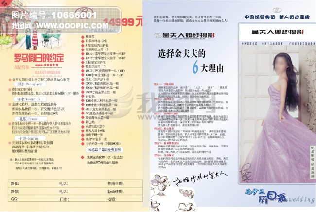 婚纱摄影价目表模板下载(图片编号:10666001)