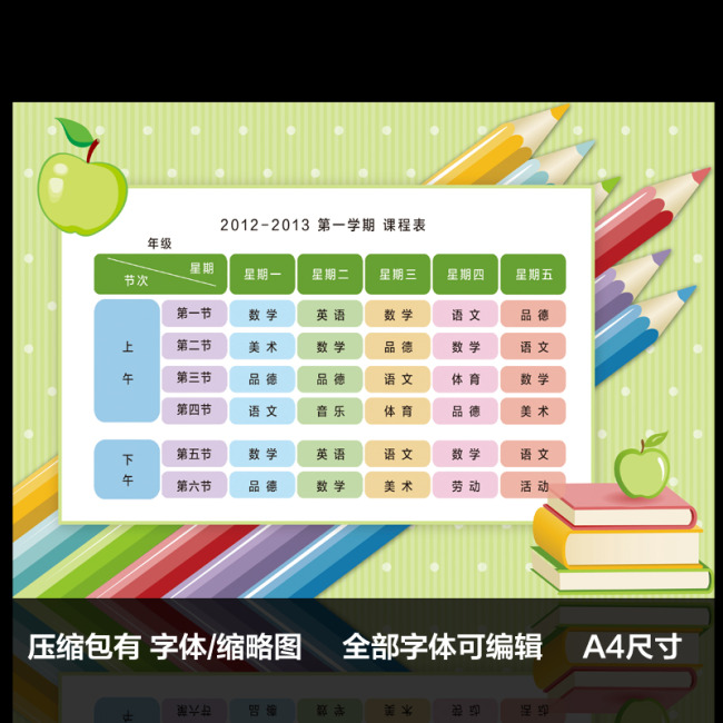 精品小学课程表模板设计