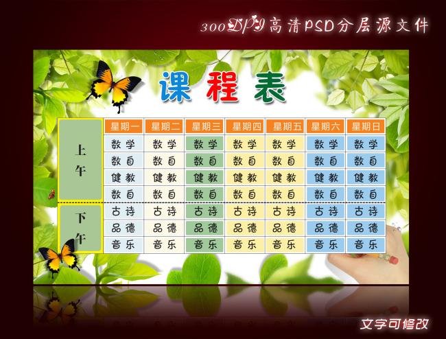 课程表设计psd模板图片