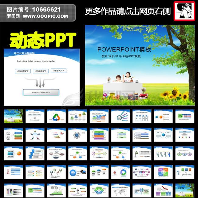 动态清新儿童教育美术特长班培训课件ppt模板下载(:)