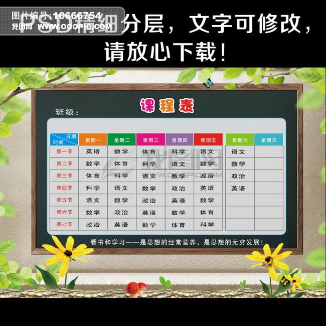 学校课程表 设计
