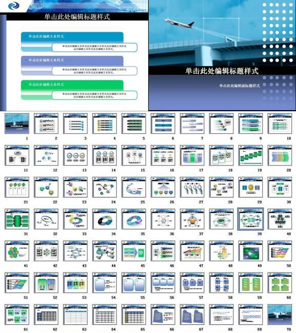 财政部门PPT模板模板下载 10668385 政府 党建 政治 军警PPT