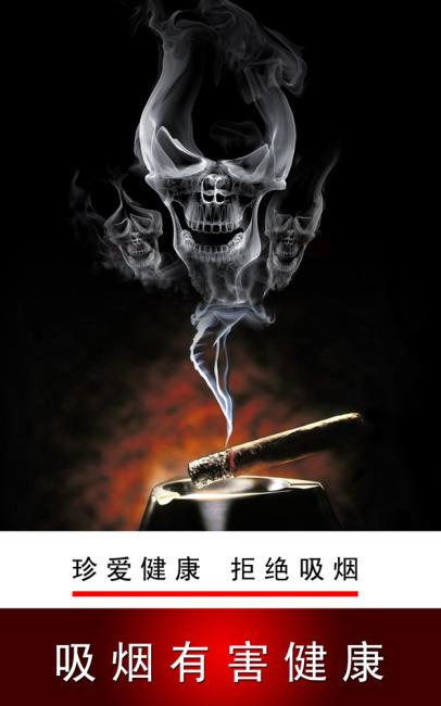 创意公益戒烟海报