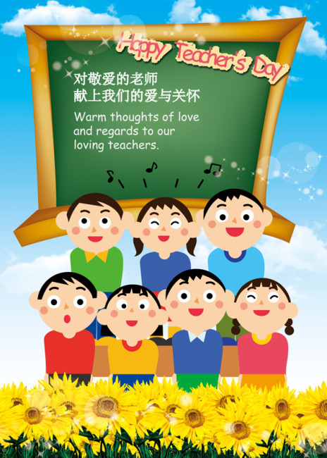 9.10教师节海报