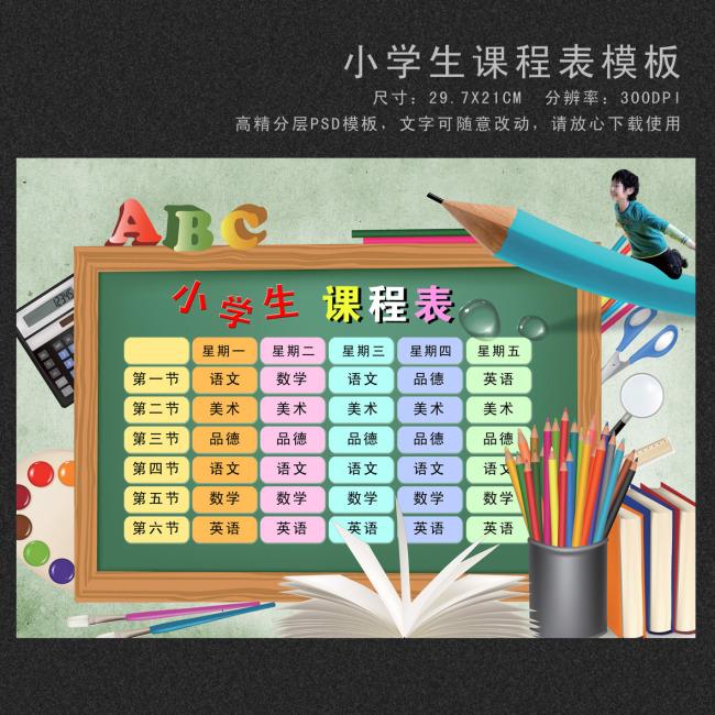 课程表展板模板 课程表模版 小学生课程表模板下载 小学课程表设计psd