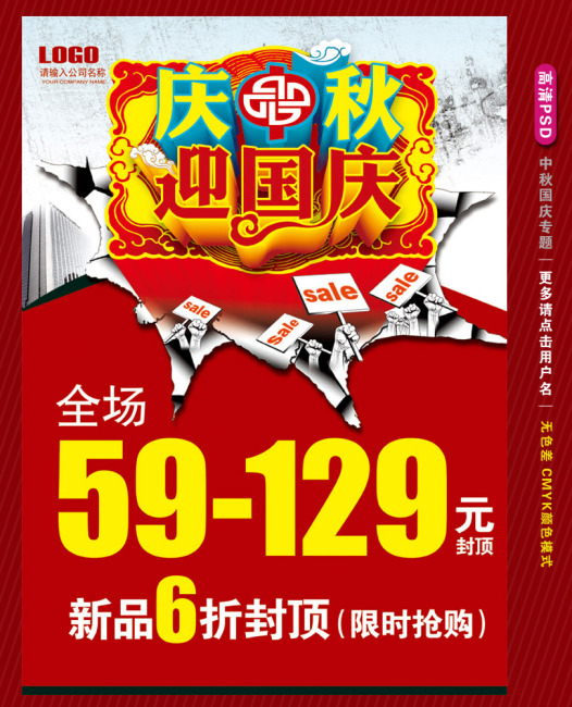 迎中秋庆国庆商场促销海报