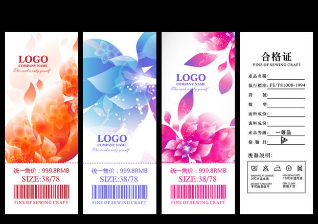 服装标签模板下载 服装标签图片下载