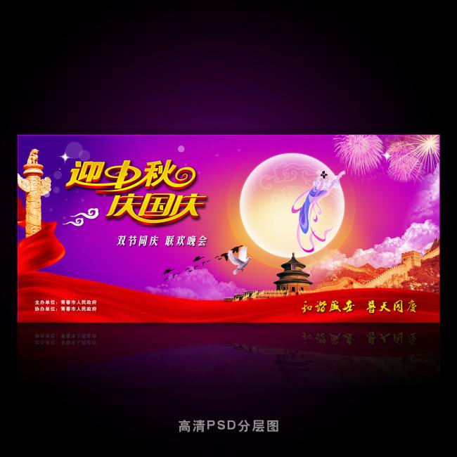 """""""庆国庆""""""""迎中秋""""经典诗文朗诵比赛主持人串词"""