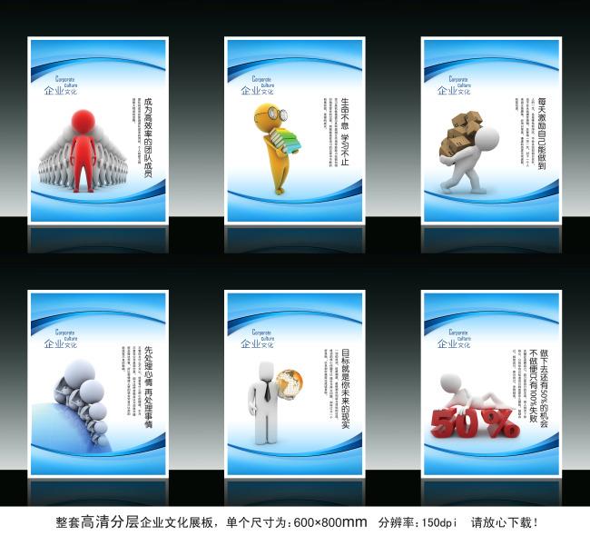 企业文化 3d小人 展板模板 海报 招贴 dm宣传单 公司经营理念 名言