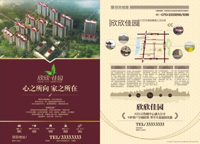 房地产宣传单页模板下载 房地产宣传单页图片下载 房地产dm单 房地产