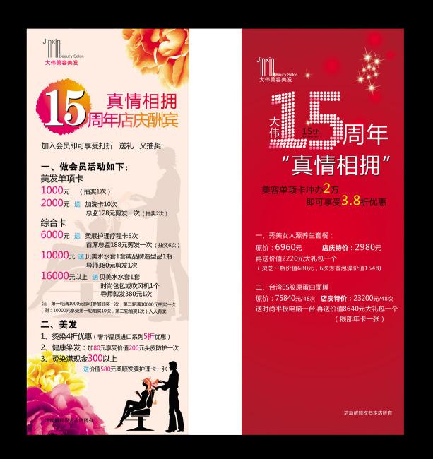 美容美发15周年庆展架海报模板下载(图片编号:)_x展架