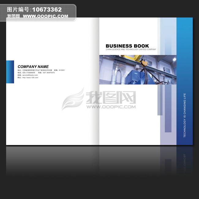 建筑工业产品画册封面