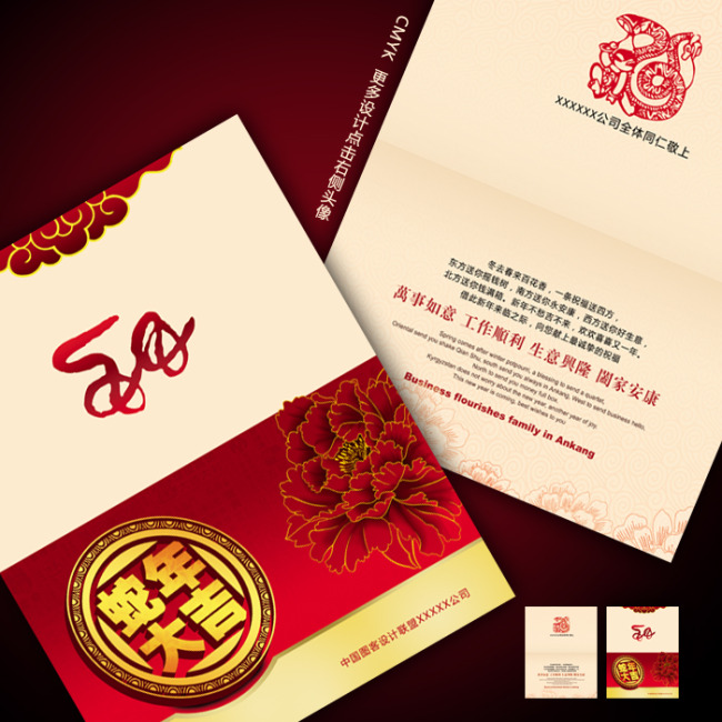 <font color=red>2013</font>新年<font color=red>元旦贺卡</font>蛇年<font color=red>贺卡模板</font>下载(图片编号