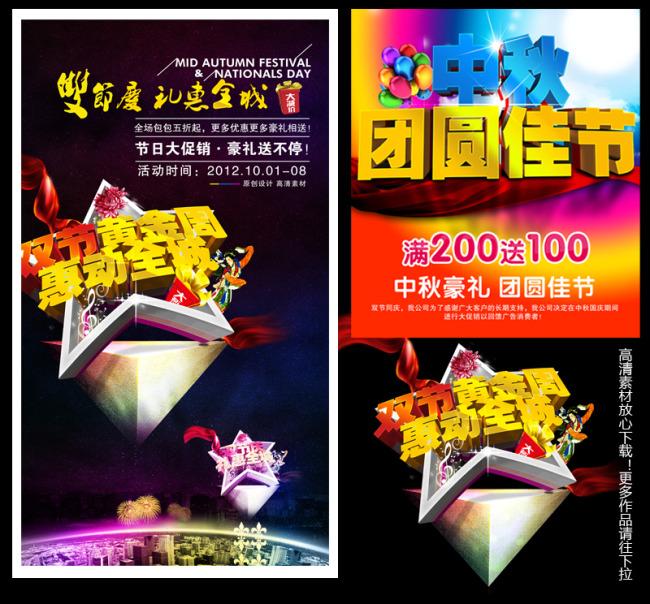 中秋节国庆节双节同庆礼惠全城创意设计
