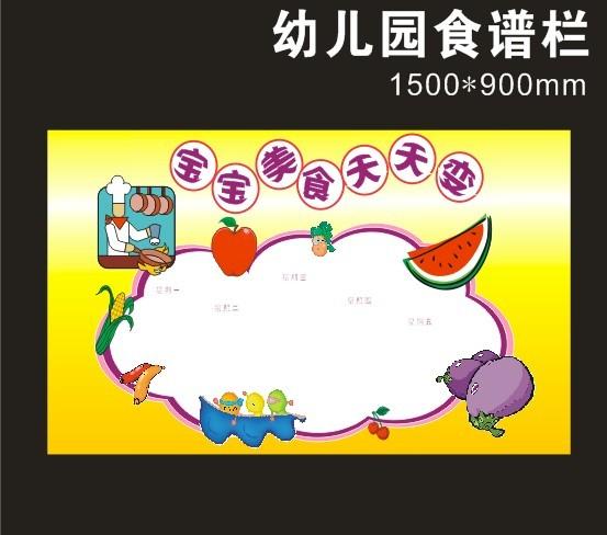 平面设计 展板设计 > 幼儿园宣传栏模板  标题:幼儿园宣传栏模板 关键