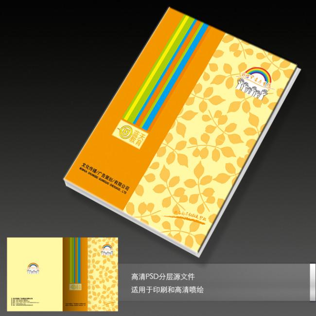 封面设计 画册/[版权图片]教育机构画册封面设计