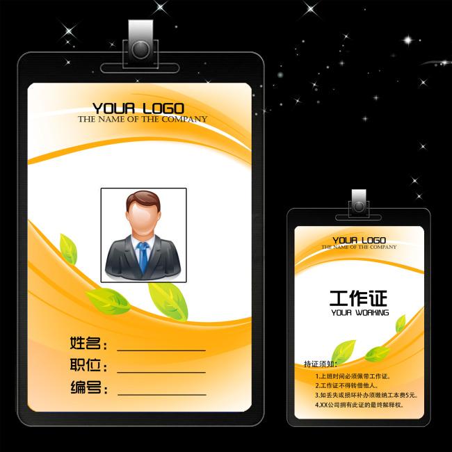 vip卡|名片模板
