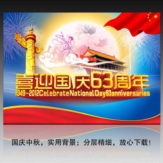 国庆节背景经典模板