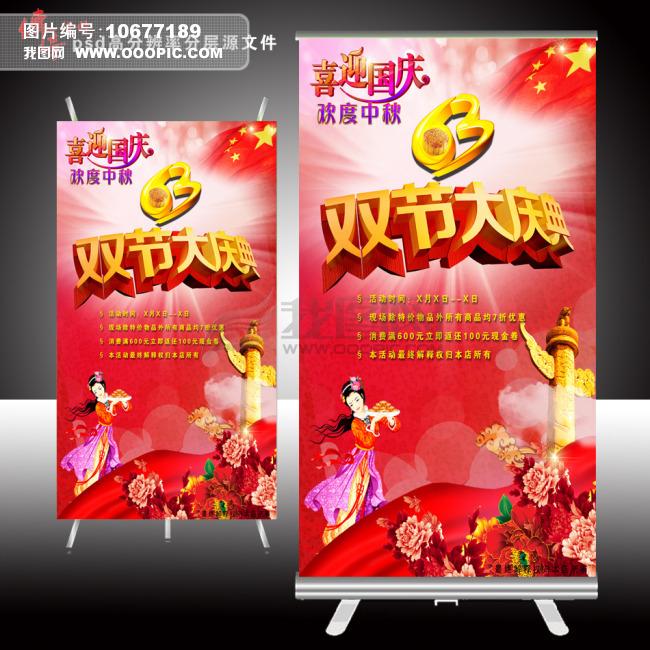 学校国庆节手绘海报
