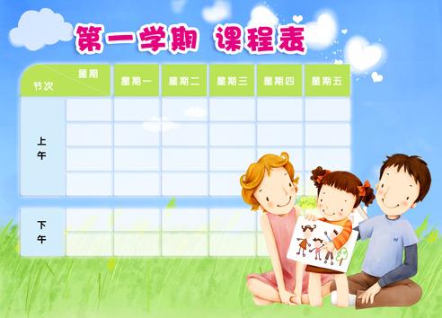 最新卡通学生课程表模板模板下载 10677984 其他海报设计 促销 宣传