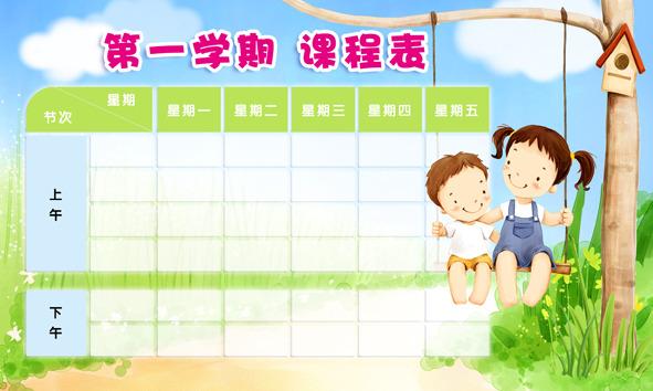 最新卡通学生课程表模板
