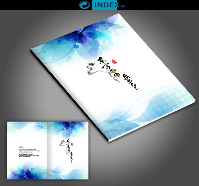 平面设计 画册设计 其它画册设计 > 蓝色梦幻动感现代科技画册  下一