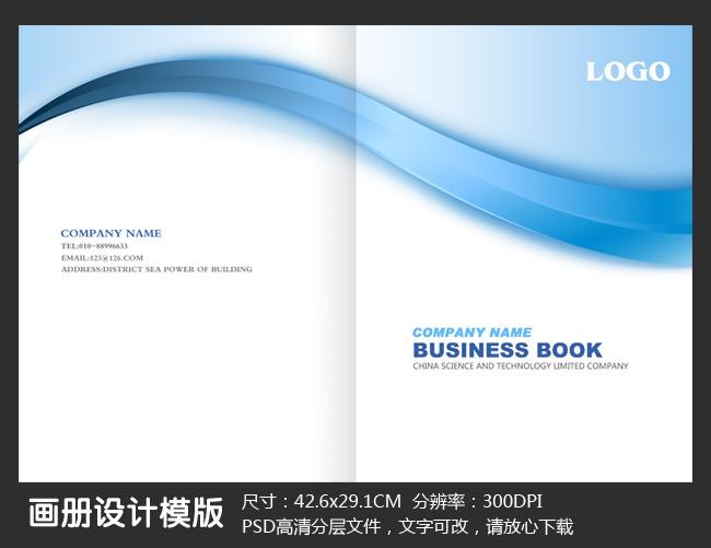 企业画册 手册封面设计模板下载 企业画册 手册封面设计图片下载 画册