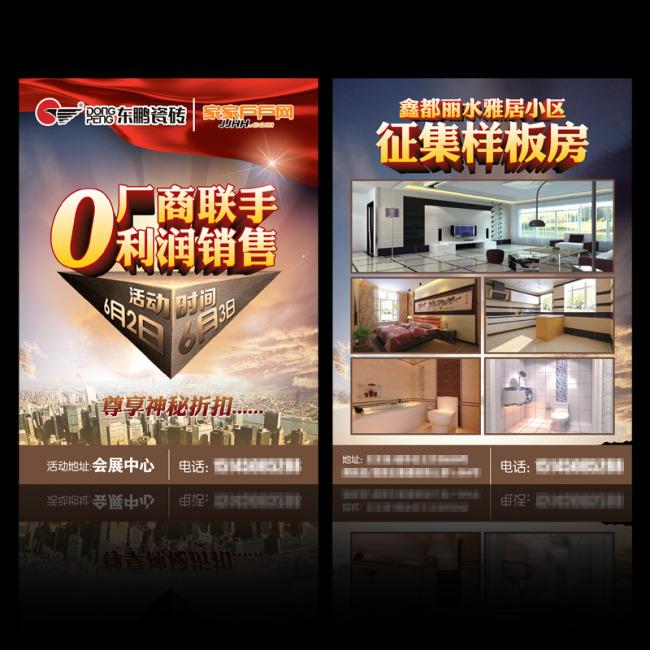 建材促销宣传单模板下载(图片编号:10679254)_彩页|dm