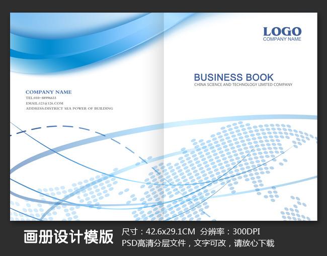 企业画册 宣传手册封面设计模板下载 企业画册 宣传手册封面设计图片