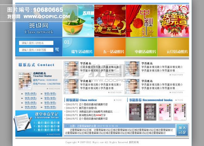 班级网站模板下载(图片编号:10680665)_淘宝网页