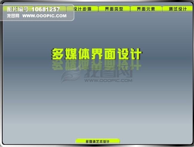 flash课件设计模板下载(图片编号:10681257)