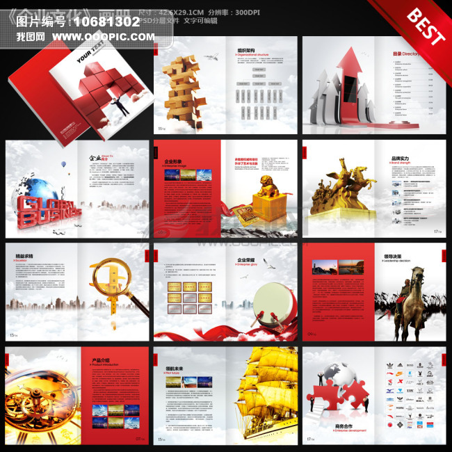 企业文化宣传册设计模板下载(图片编号:10681302)