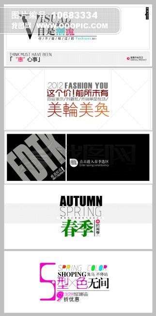 国庆宣传广告促销淘宝活动优惠姿势潮流美轮美奂唯我时尚春季 -淘