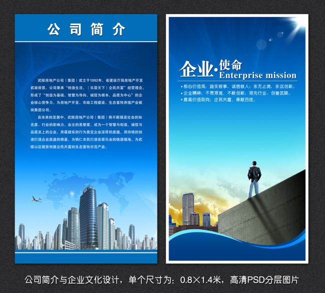 公司简介企业文化展板psd模版下载模板下载(图片编号