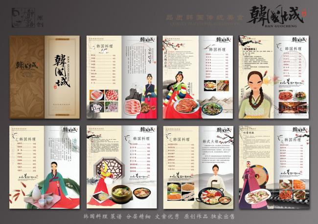 平面设计 画册设计 菜单|菜谱设计 > 韩国料理 菜单  下一张&gt图片
