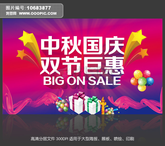 国庆中秋促销活动展板海报素材模版