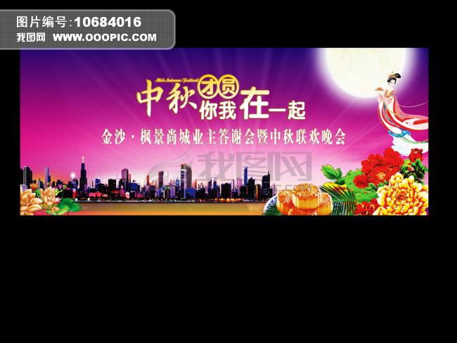 中秋团圆活动背景板设计模板下载 10684016 其他海报设计 促销 宣传图片