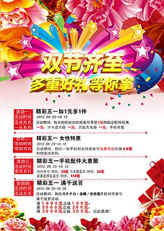 中秋节国庆节宣传海报