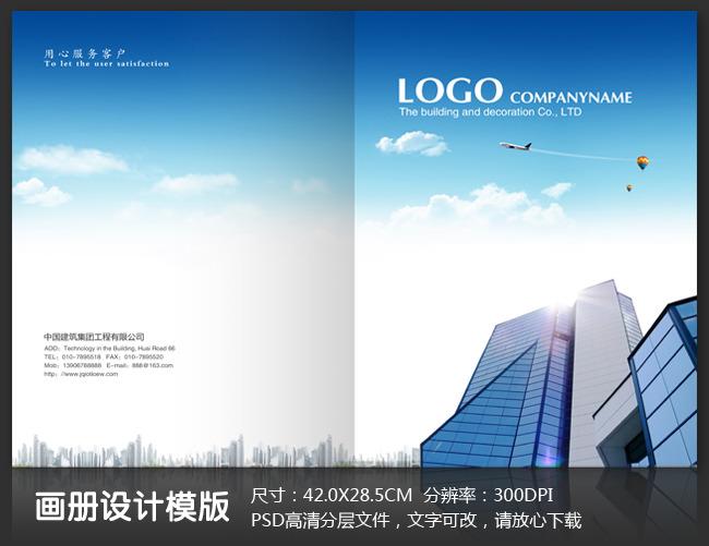房地产公司建筑画册封面设计