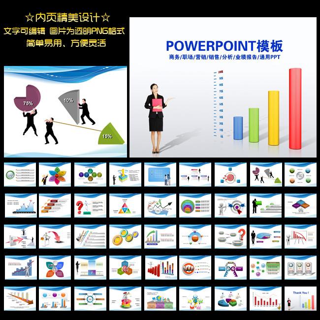 商务职场营销销售数据分析业绩统计ppt模板下载