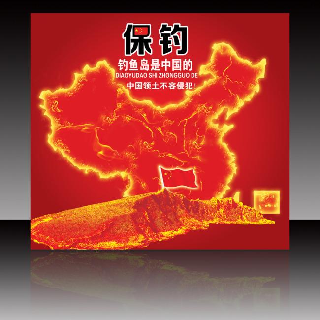 中国地图钓鱼岛国旗psd模板下载 红色烟火中国地图钓鱼岛psd模板下载