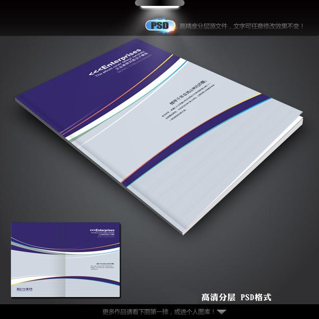 简洁精美封面 企业集团 科技企业商务电脑 互联网 样本 介绍 画册图片