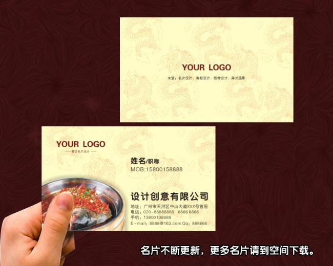 餐饮名片设计模板下载
