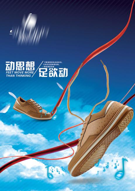 运动鞋产品海报