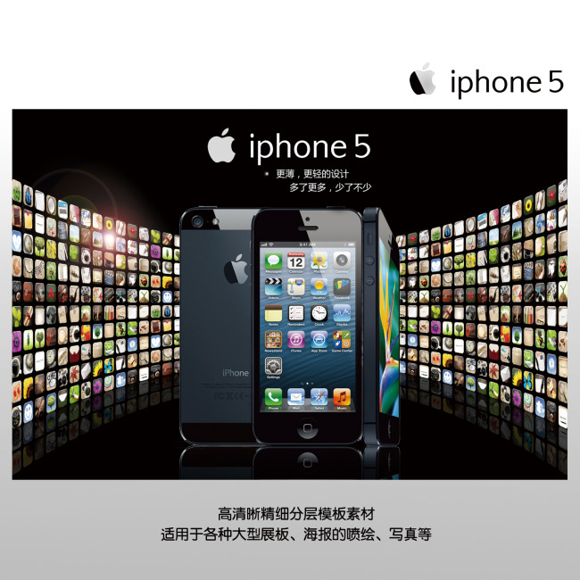 iphone5 苹果手机广告模板下载(图片编号:10689253)
